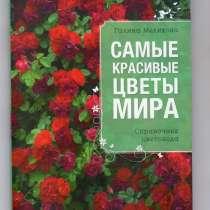 Самые красивые цветы мира, в Ростове-на-Дону