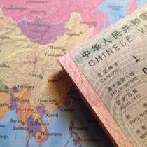 Визы в Китай, в Иркутске