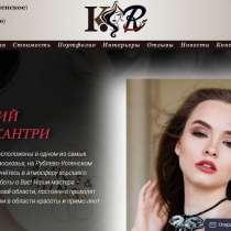 Создание сайтов, в Калининграде