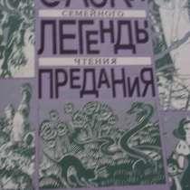 Сказки, легенды, предания. Антология семейного чтения, в Бахчисарае