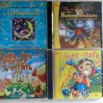 СД для детей - сказки, песни, музыка, обучающие игры, в Москве