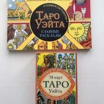 Карты Таро, в Калуге