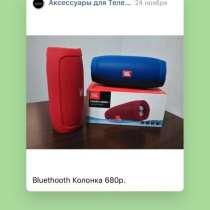 Bluetooth Колонка, в Полевской