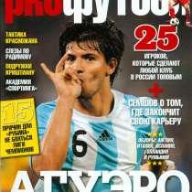 Журнал PROфутбол / ПРО футбол, НУЛЕВОЙ НОМЕР, 2008, в Мытищи