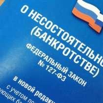 Банкротство физическим и юридическим лицам Гарантия, в Ростове-на-Дону