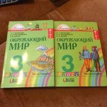 Учебники для 3 класса, в Калининграде