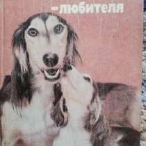 Книга Справочник собаковода-любителя, в Санкт-Петербурге
