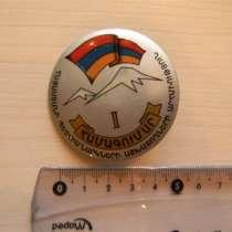 Значок. Армения.(1 съезд профсоюза работников госучреждений), в г.Ереван