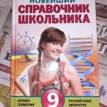 Справочник школьника, в Новосибирске
