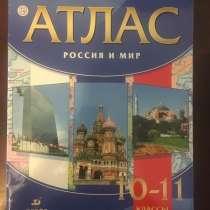 Атлас Россия и мир, 10-11 классы история, в Москве