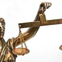 Юридические услуги, в Калининграде