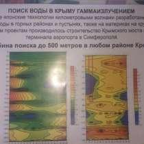 Поиск воды на участке гаммаизлучением, в Симферополе