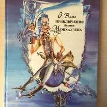 "Э. Распэ ""Приключения барона Мюнхаузена"", в Екатеринбурге"