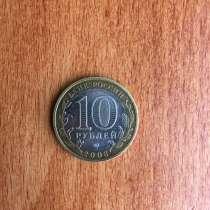 10 рублей 2008 года Свердловская область, в г.Хуст