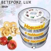 Сушилка для овощей и фруктов Ветерок2 Lux 2019 6 поддонов, в г.Алматы