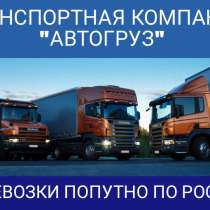 Грузоперевозки из/в Новый Уренгой попутно по России, в Новом Уренгое
