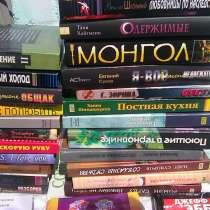 Продам книги разные, в г.Рубежное