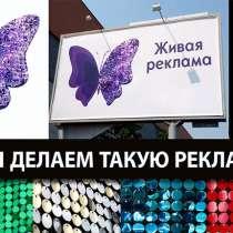 Живая реклама или динамическая система (пайетки, сережки, че, в г.Ташкент
