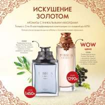 Продукция Oriflame с доставкой в любой город, в Брянске