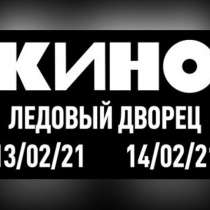 2 билета на концерт Кино, в Перми