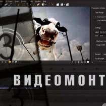 ВИДЕО-РОЛИК! качественный видеомонтаж и многое другое!, в г.Петропавловск