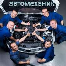 Выездной автосервис - выезд автомеханика к месту поломки, в Томске