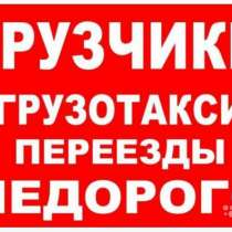 Крепкие и Быстрые Грузчики - Газели, в Ставрополе