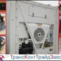 Продажа запчастей для рефконтейнеров Carrier и Thermo King, в Москве