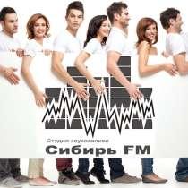 Студия звукозаписи для вас и ваших детей!, в Новосибирске