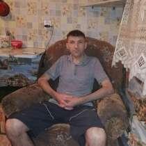 Алексей, 45 лет, хочет познакомиться – Ищу отношения одну и навсегда, в Зиме