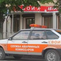 Служба аварийных комиссаров, в Нальчике