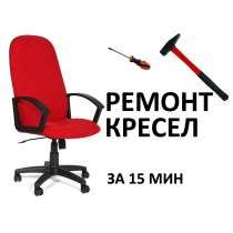 Ремонт офисных кресел Владивосток, в Владивостоке