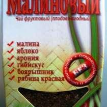 """Чай """"Малиновый"""", в Челябинске"""