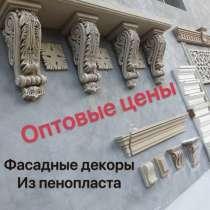 Фасадные декоры из пенопласта, в г.Ташкент