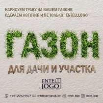 Профессиональная разработка логотипа для бренда или компании, в г.Алчевск