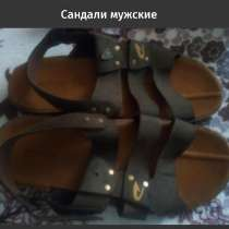 Р-42 Сандали мужские б/у, в Москве