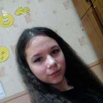 Ангелина, 17 лет, хочет пообщаться, в г.Донецк