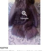 ЖЕНСКАЯ КУРТКА, в г.Темиртау