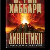 """Книга - """" ДИАНЕТИКА"""", в г.Черкассы"""