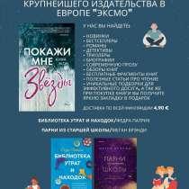 Художественная литература на русском языке, в г.Турку