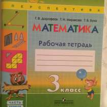 Книги для школьников, в Химках