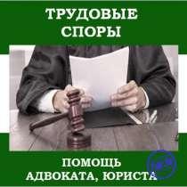 Юрист по трудовым спорам, в Новосибирске