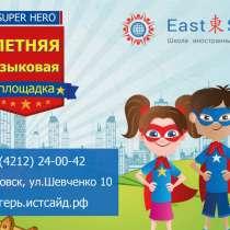 Школа иностранных языков Eastside приглашает детей 6-12 лет, в Хабаровске