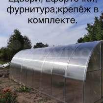 Предлагаем теплицы полукруглые усиленные, в Киржаче