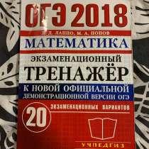 ОГЭ 2018. Математика. Экзаменационный тренажер. 20 вариантов, в Белгороде