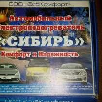 Автомобильный Электроподогреватель, в Нижнем Новгороде