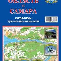 Самарская область + Самара, карта, в Самаре