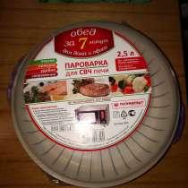 Пароварка для СВЧ печи, в Ижевске