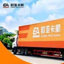 Перевозка опасных грузов из Китая в Рссию,европа, в г.Гуанчжоу