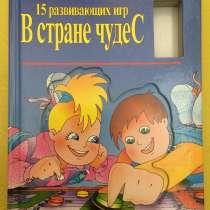 Куплю книгу 15 развивающих игр, в Серпухове